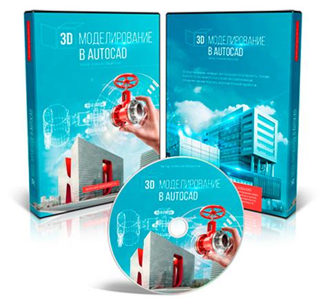 Скидка на видеокурс 3D моделирование в AutoCAD Алексея Меркулова