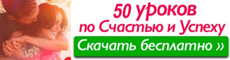 Скачать 50 уроков по счастью и успеху от Ирины Удиловой