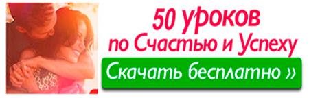 Скачать 50 видео уроков по счастью и успеху от Ирины Удиловой