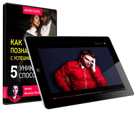 Филипп Литвиненко - скачать 5 уникальных способов познакомиться с успешным мужчиной для серьезных отношений
