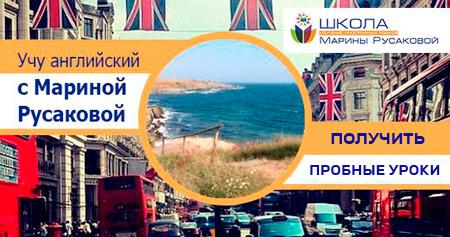 Получить пробные уроки английского языка от Марины Русаковой