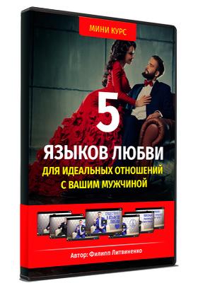 Филипп Литвиненко - скачать 5 языков любви для идеальных отношений с вашим мужчиной