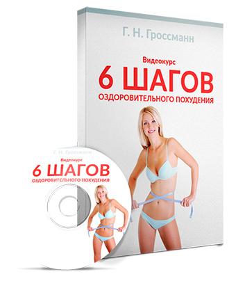 Скачать видеокурс 6 Шагов оздоровительного похудения - Галина Гроссманн