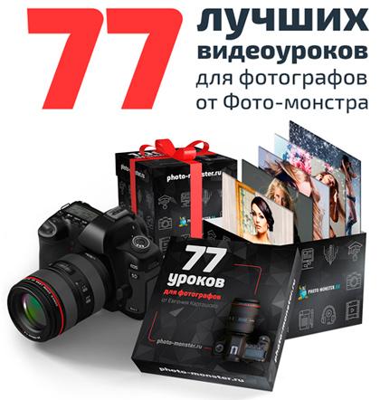 Видеокурс 77 лучших видеоуроков для фотографов от Фото-монстра