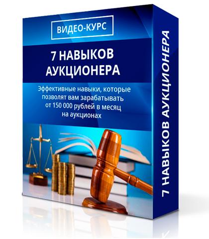 Получить доступ к видеокурсу Вадима Куклина - 7 навыков аукционера