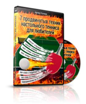 7 продвинутых техник настольного тенниса для любителей - Артем Уточкин