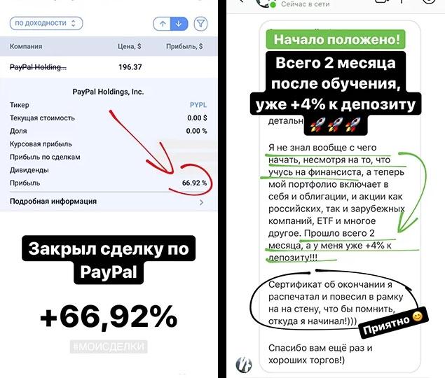 Александр Шевелев отзывы 2021