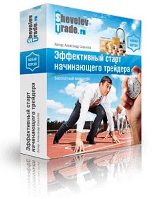 Александр Шевелев - скачать Эффективный старт начинающего трейдера
