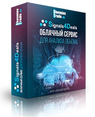 Александр Шевелев - скачать Signals4Deals Облачный сервис для анализа объема