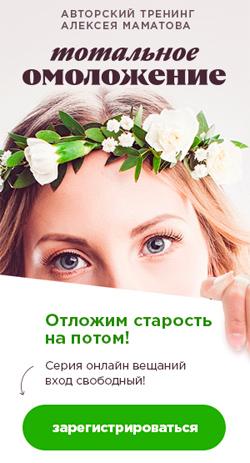 Записаться на тренинг Алексея Маматова - Тотальное омоложение