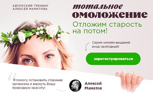 Алексей Маматов тренинг Тотальное омоложение