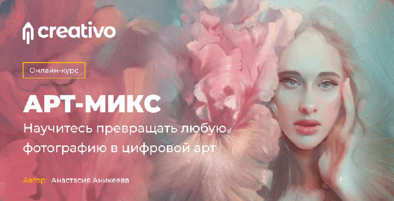 Курс «Арт-Микс» Анастасии Аникеевой со скидкой 2800 рублей!