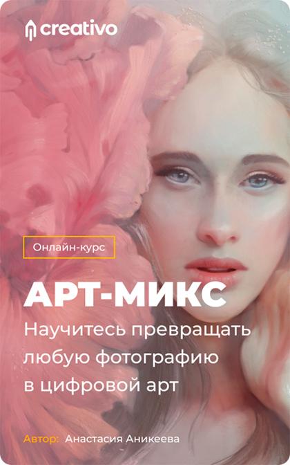 Смотреть курс Арт-Микс Анастасии Аникеевой