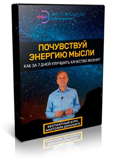 Анатолий Донской бесплатный онлайн-курс