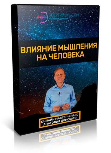 Анатолий Донской энергия мысли мастер-класс бесплатно!