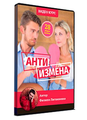 Курс Антиизмена - Филипп Литвиненко скидка
