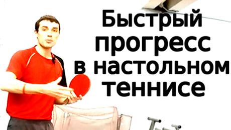 Видео-уроки настольного тенниса Артема Уточкина отрицательные отзывы
