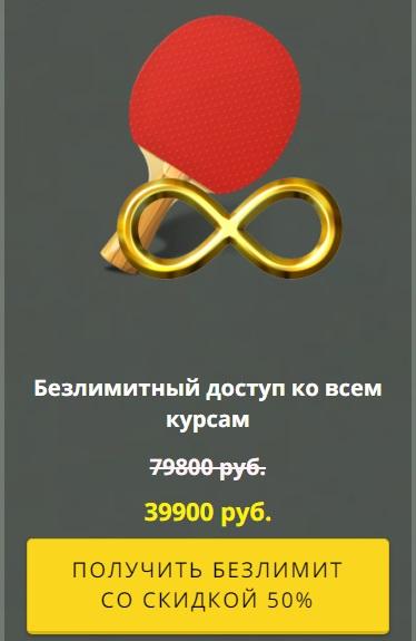 Безлимитный доступ ко всем курсам Артема Уточкина скидка