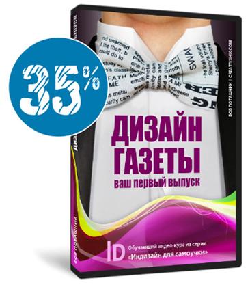 Борис Поташник - Дизайн газеты