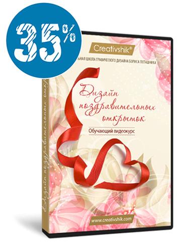 Борис Поташник - Дизайн поздравительных открыток