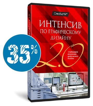 Борис Поташник - Интенсив по графическому дизайну 2.0