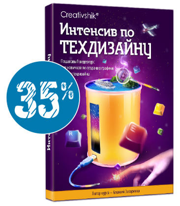 Борис Поташник - Интенсив по техдизайну