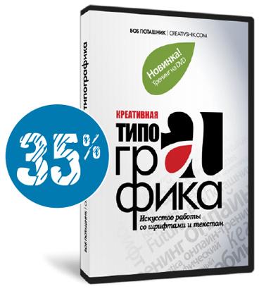 Борис Поташник - Креативная типографика - Искусство работы со шрифтами и текстом