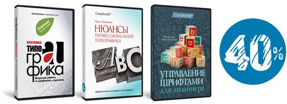 Борис Поташник - Пакет «Типографика для дизайнера»