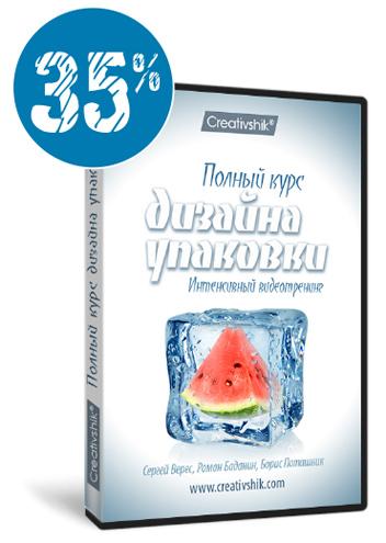 Борис Поташник - Полный курс дизайна упаковки