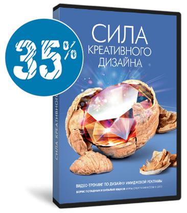 Борис Поташник - Сила креативного дизайна