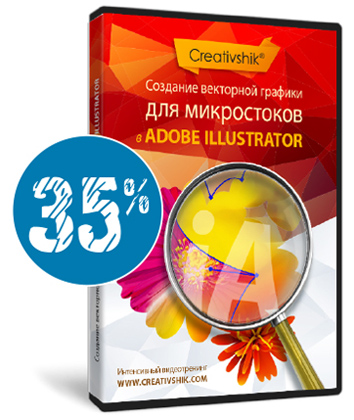 Борис Поташник - Создание векторных иллюстраций в Adobe Illustrator