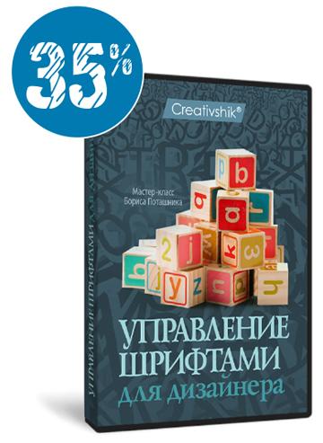 Борис Поташник - Управление шрифтами для дизайнера