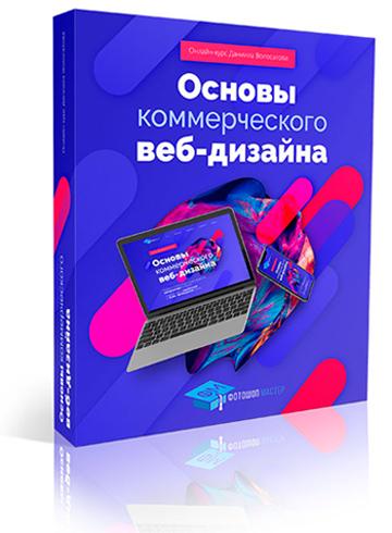 Видеокурс Даниила Волосатова «Основы коммерческого веб-дизайна» со скидкой