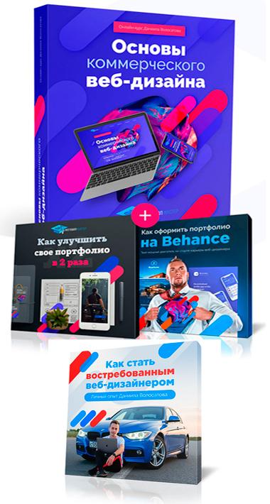 Видеокурс Основы коммерческого веб-дизайна бонусы