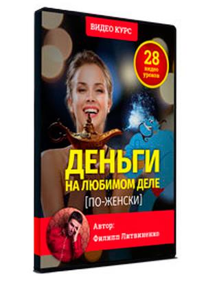 Курс Деньги на любимом деле по-женски - Филипп Литвиненко скидка