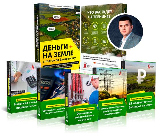 Деньги на земле с торгов по банкротству - Вадим Куклин