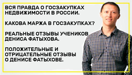 Денис Фатыхов отрицательные отзывы форум