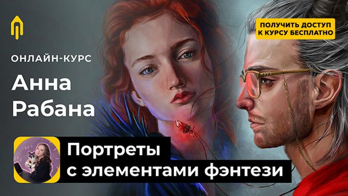 Курс «Диджитал-портреты с элементами фэнтези» Анна Рабана бесплатно