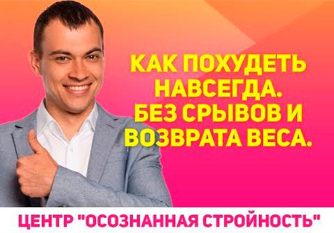 Интенсив Дмитрия Кошелева по похудению и снижению веса тела