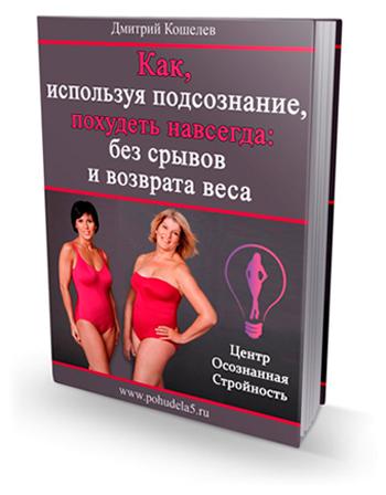 Скачать бесплатно книгу Дмитрия Кошелева Как похудеть навсегда