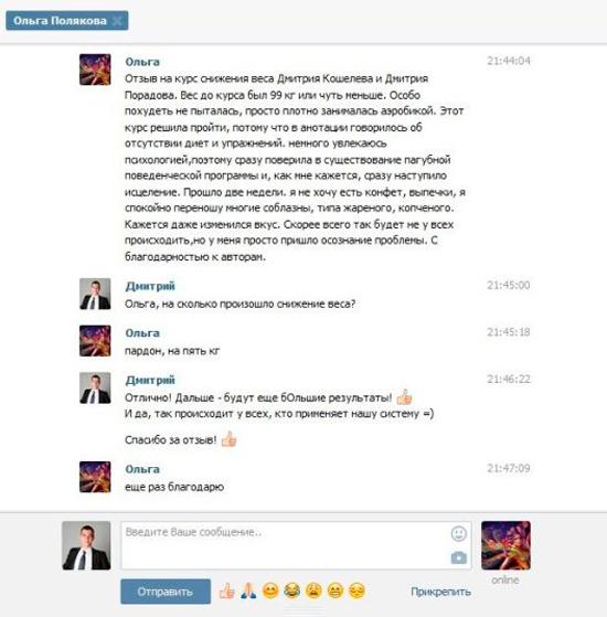 Дмитрий Кошелев - результат Ольги За 2 недели похудела на 5 кг