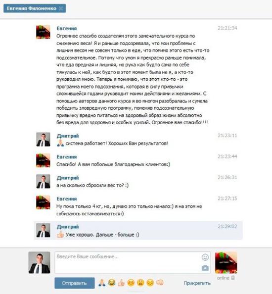 Дмитрий Кошелев - отзыв Евгении без усилий похудела на 4 кг