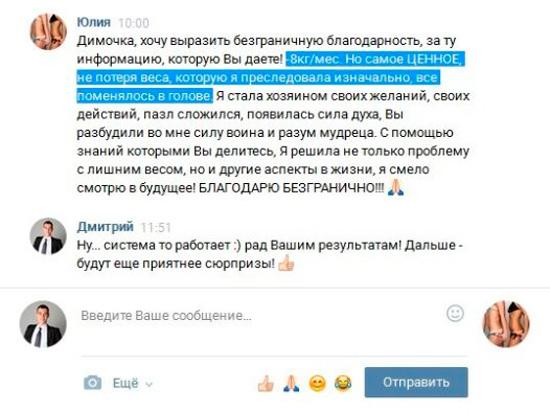 Дмитрий Кошелев - отзыв Юлии за месяц похудела на 8 килограмм