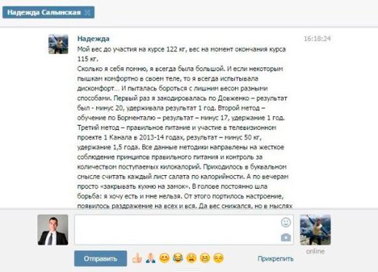 Дмитрий Кошелев - Надежда за 3 недели похудела на 7 килограмм