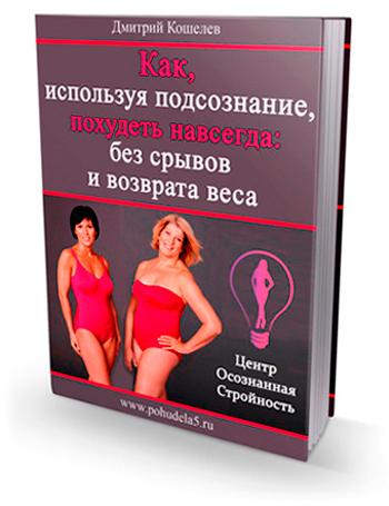 Дмитрий Кошелев - скачать книгу Как похудеть навсегда