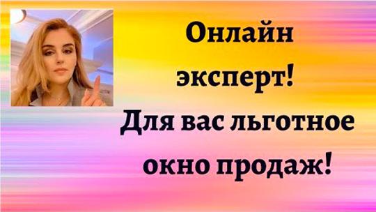 Смотреть курс «Эксперт-онлайн» - Наташа Закхайм