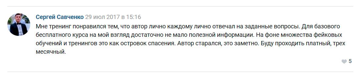 Инвестирование с Федором Сидоровым отзыв ученика Сергея Савченко