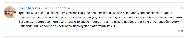 Инвестирование с Федором Сидоровым отзыв ученицы Елены Барской