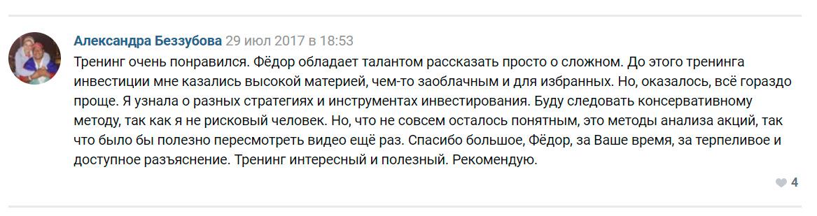 Инвестирование с Федором Сидоровым отзыв ученицы Александры Беззубовой