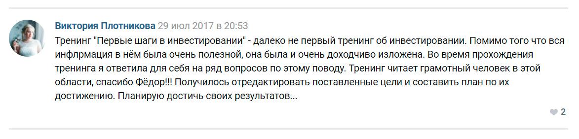 Федор Сидоров investorpractic.ru отзыв ученицы Виктории Плотниковой